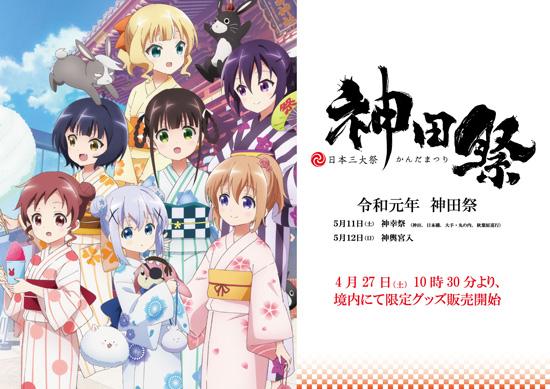 【東京】神田明神「神田祭」と「ご注文はうさぎですか??」のコラボが決定!5月11日から